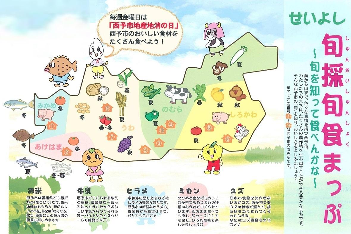 旬採旬食まっぷ/西予市